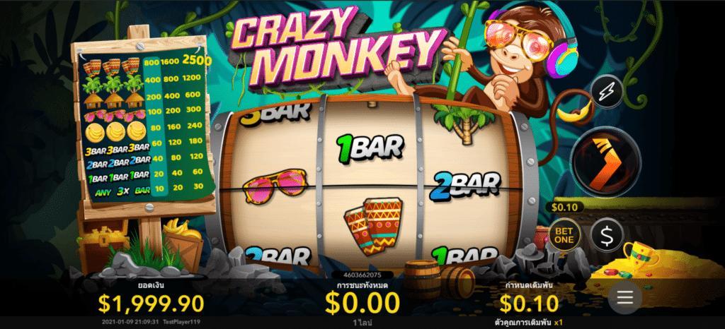 โปรโมชั่น Crazy Monkey