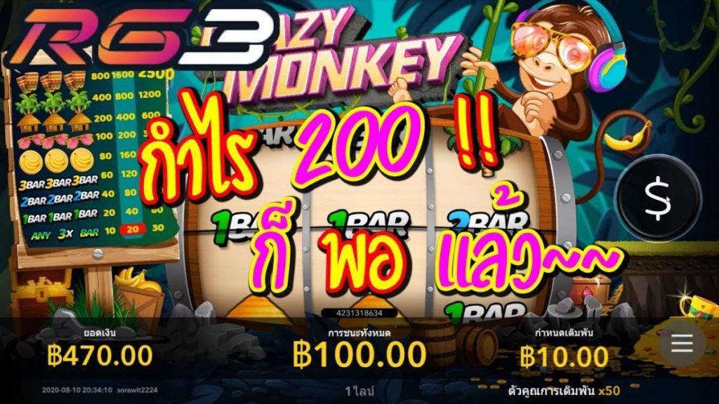 สมัครสมาชิก Crazy Monkey
