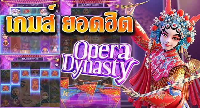 Opera Dynasty สนุก
